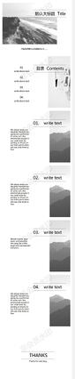 高级黑白灰冷淡风PPT模板