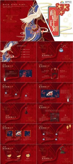 红色新中式国潮商业计划书ppt模板