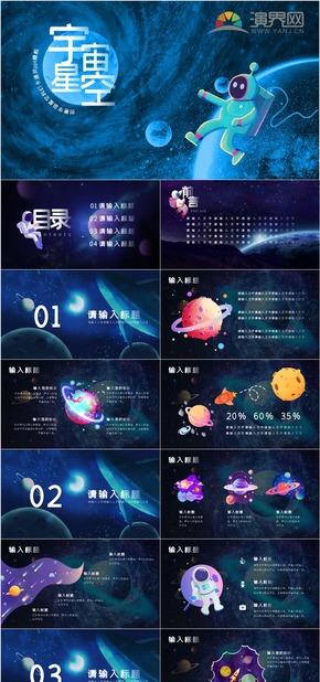 藍色黑色大氣創意宇宙星空科幻卡通風總結計劃商業商務ppt模板