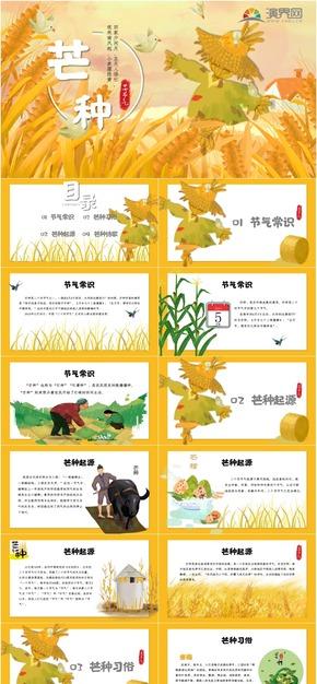 芒种二十四节气传统节日中国风黄色清新节气民俗介绍ppt模板