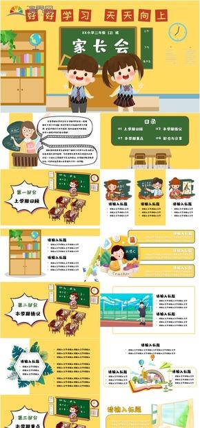 黄色可爱卡通小学幼儿园开学家长会ppt模板