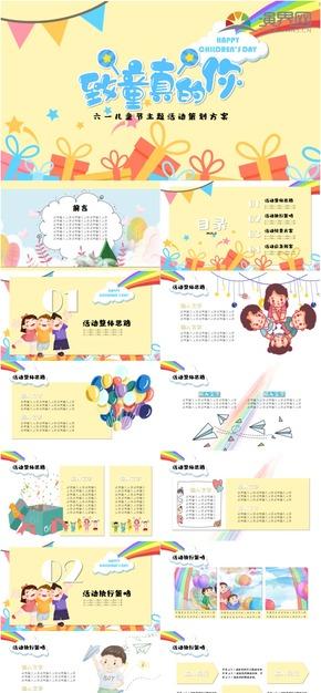 六一國際兒童節主題至童真的你黃色可愛卡通風活動策劃