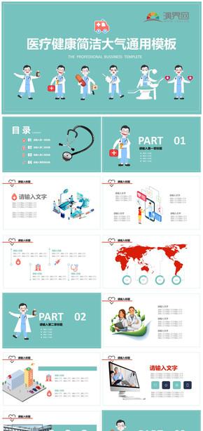 医疗健康卡通简洁大气通用模板