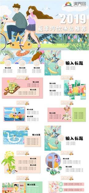 夏季清新插画唯美冷饮冰品推ppt模板