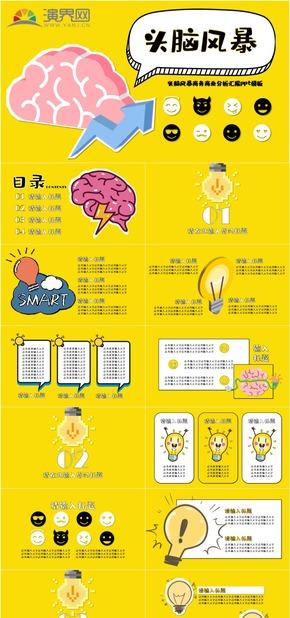 頭腦風暴黃色卡通風清新商業分析匯報ppt模板