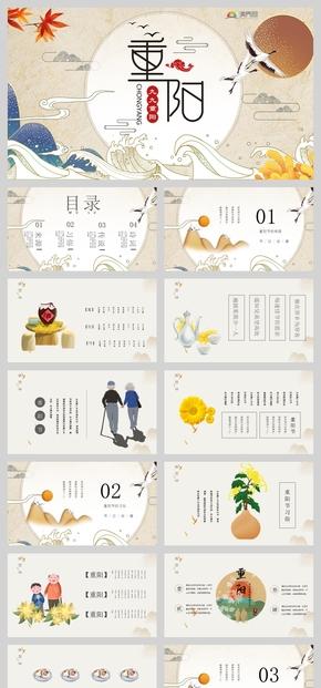 中國傳統節日重陽PPT模板