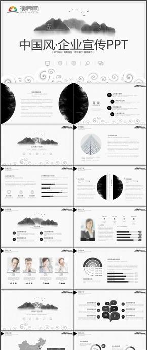 中国风商务企业宣传商务报告项目展示PPT模板25