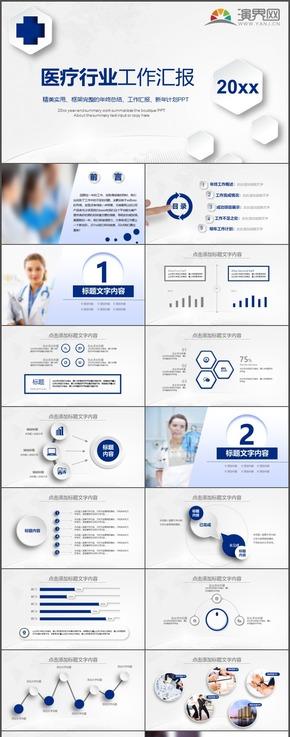 微粒体医疗行业工作汇报医生护士医疗保险医疗健康模板PPT模板99