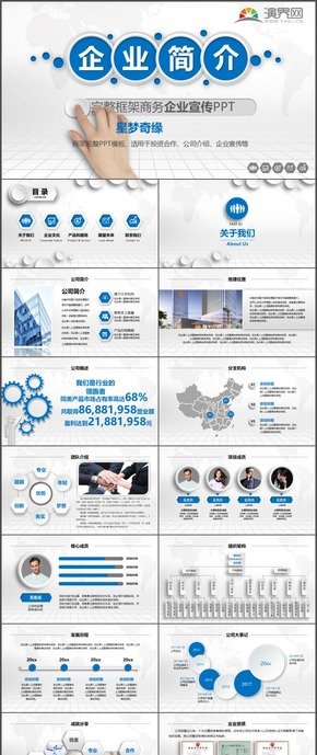 藍色微粒體企業宣傳公司介紹投資合作時尚動態PPT模板113
