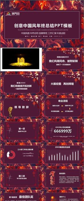 中国风格年终总结创意剪纸工作汇报年度述职商务PPT模板3