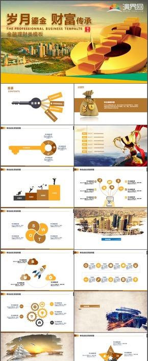 財富經濟金融理財投資理財財商培訓時尚動態PPT模板61