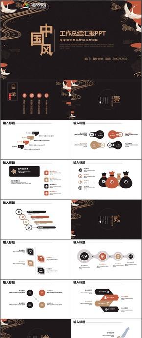 中国风企业宣传员工培训工作总结时尚动态通用PPT模板5
