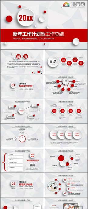 大氣商務紅色微立體商務高端科技時尚動態通用PPT模板36