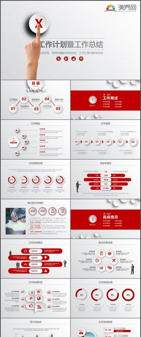 大气商务红色微立体工作报告新年工作计划工作总结PPT模板115