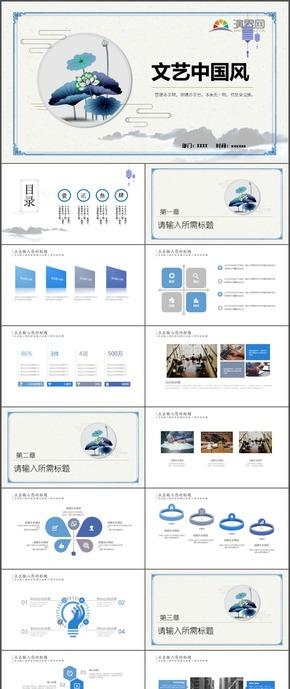 文艺中国风工作报告新年工作计划工作总结通用PPT模板2