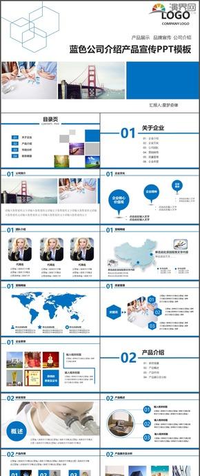 蓝色公司介绍产品宣传品牌宣传项目策划通用PPT模板108