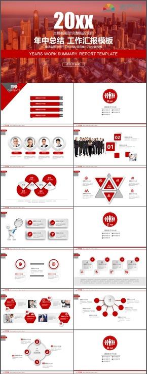 精品大气商务红色微立体项目推广企业宣传工作总结PPT模板100
