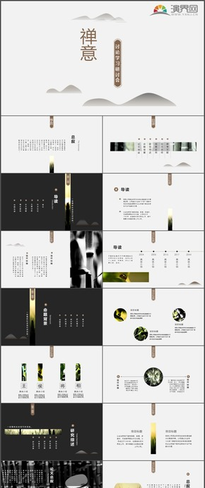 禅意中国风讨论学习研讨会计划总结时尚动态通用PPT模板6