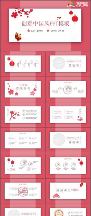 创意中国风工作报告新年工作计划工作总结通用PPT模板8