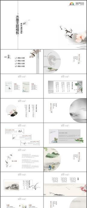 水墨主题中国风商务工作报告新年工作计划工作总结PPT模板10