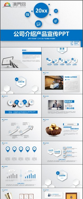 蓝色微粒体公司介绍产品宣传项目推广产品调查市场调研PPT模板118
