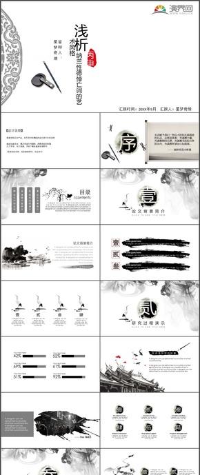 浅析纳兰性德中国风工作报告新年工作计划工作总结PPT模板4