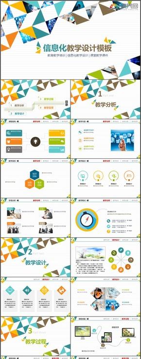 低多邊形教育教學教師說課課件微課信息化教學設計PPT模板82