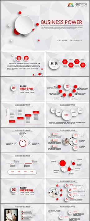 大氣商務紅色微立體商務工作計劃總結匯報報告PPT模板75
