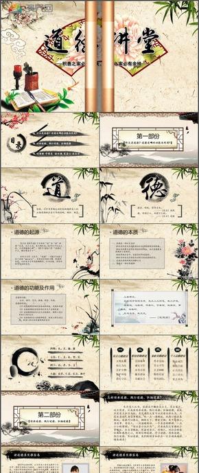 中国风古典复古风道德讲堂计划总结汇报通用PPT模板13