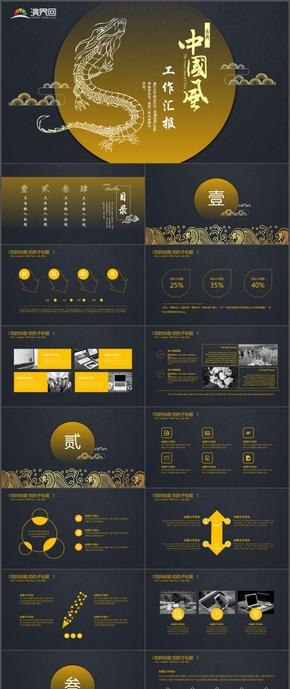 古典中国风商务工作汇报计划总结报告时尚动态通用PPT模板1