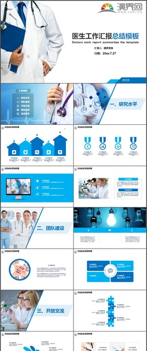 蓝色医院医生护士护理医疗机构医疗健康通用PPT模板116
