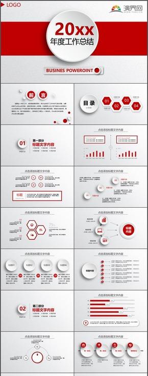 大气商务红色微立体工作报告新年工作计划工作总结PPT模板89