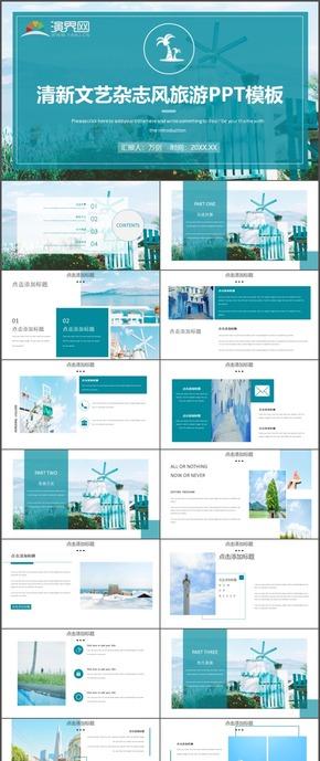 清新文藝雜志風旅游導游旅行旅途PPT模板15