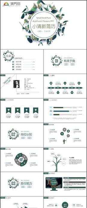 小清新简历工作计划总结汇报报告时尚动态商务通用PPT模板17