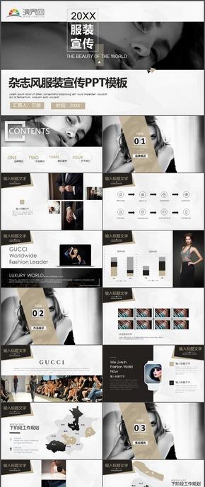 雜志風服裝宣傳產品發布形象宣傳PPT模板12