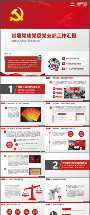 基层党建党委党支部工作汇报总结报告PPT模板12