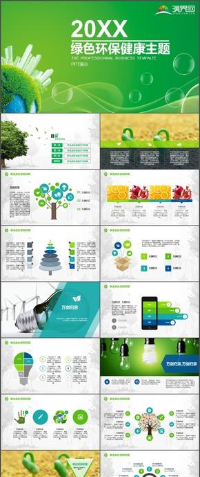 绿色环保健康主题工作计划总结汇报报告时尚动态PPT模板102