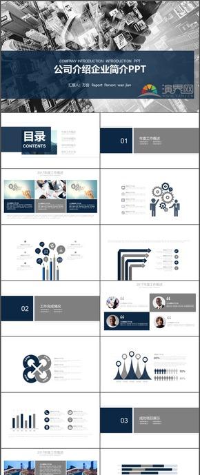 公司介绍企业简介公司简介企业宣传PPT模板10