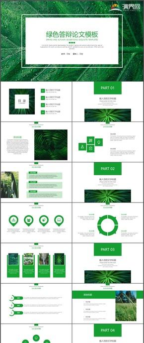 绿色答辩论文毕业答辩论文毕业论文时尚动态通用PPT模板23