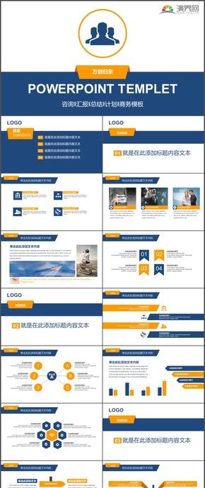 商務咨詢工作計劃總結匯報時尚動態述職通用PPT模板72