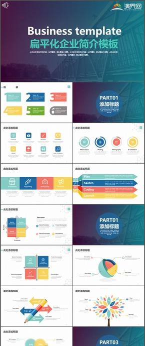 商务扁平化企业简介工作计划总结汇报通用PPT模板38