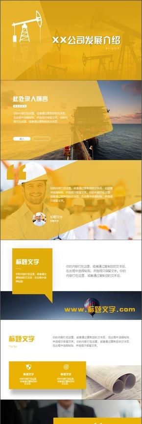 黄色扁平工业工作汇报PPT模板