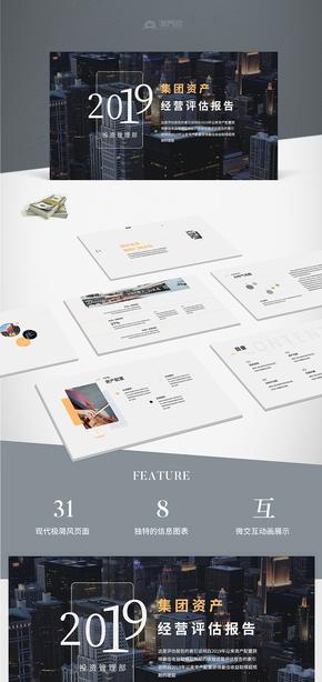 通用管理經營商務報告模板/雜志風/大氣簡約清新/歐美風/扁平化/銀行金融理財總結匯報