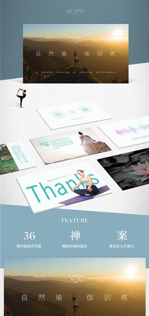 瑜伽培訓健身通用●健康生活體能訓練品牌宣傳大氣簡約清新戶外運動自然商業計劃書PPT模板