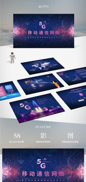 5G移動通信網絡動畫Keynote模板●藍色科技產品發布通訊互聯網人工智能大數據展會匯報路演