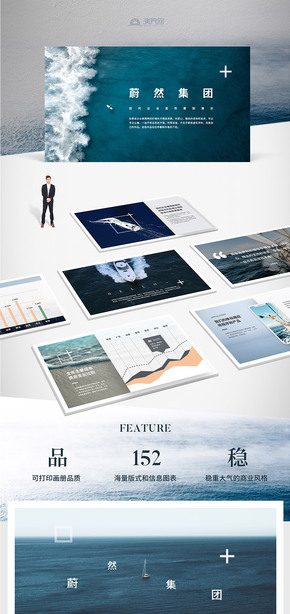 152頁高端商業演示通用模板●多用途公司介紹商業計劃書投資融資產品發布歐美畫冊風大氣簡約企業介紹