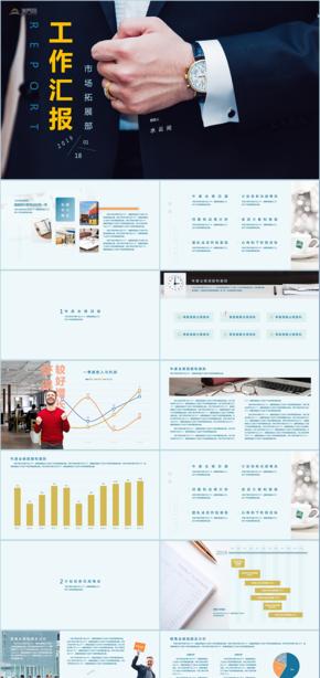 2019年淡蓝色商务欧美风个人/团队/部门工作汇报和总结大气PPT模板