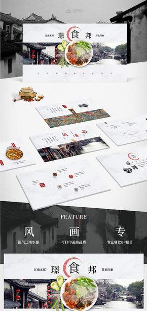 高端餐飲商業計劃書●餐館飯店食品國風中式畫冊雜志江南本邦菜BP企業介紹品牌宣傳產品發布