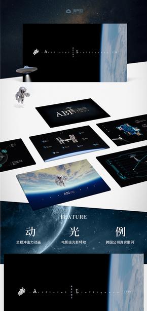 大气高科技人工智能路演展会汇报模板●sci-fi科幻太空旅行AI大数据炫酷动画多媒体