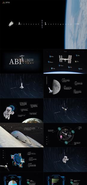 2019年大气高科技人工智能路演展会汇报模板/sci-fi科幻/太空旅行/AI/大数据/动画/多媒体
